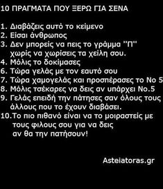 10 things I know about you. Funny Vid, Stupid Funny Memes, Funny Texts, Greek Memes, Funny Greek Quotes, Funny Photos, Funny Images, True Words, Funny Moments
