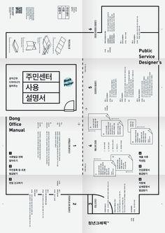 dongoffice_seungtaekim_2
