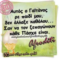 Greek, Therapy, Lol, Sayings, Funny, Humor, Lyrics, Funny Parenting, Healing