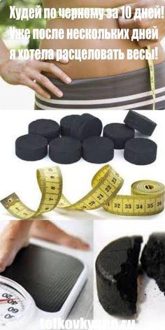 Abnehmen in schwarz in 10 Tagen! Herbal Remedies, Natural Remedies, Health Diet, Health Fitness, Sport Diet, No Sugar Diet, Lose Weight, Weight Loss, Diet Menu