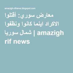 معارض سوري: أقتلوا الاكراد اينما كانوا ونظفوا شمال سوريا | amazigh rif news