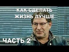 Михаил Лабковский - Что нужно, чтобы жизнь стала лучше. Часть 2 - YouTube