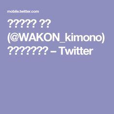 大塚呉服店 神戸 (@WAKON_kimono)さんのツイート – Twitter