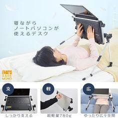 仰向けで寝たままノートパソコンやタブレットが使える天板垂直360°回転デスク
