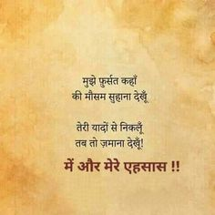 Hindi Quotes, Qoutes, Life Quotes, Dil Se, True Words, Real Talk, Just Love, Flirting, Poems