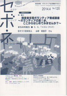 世田谷区ボランティア情報誌