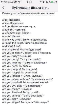Russian Language Lessons, Russian Language Learning, Language Study, English Lessons, English Idioms, English Phrases, English Vocabulary, English Grammar, English Love