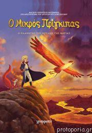 http://www.protoporia.gr/o-mikros-prigkipas-2-o-planitis-toy-poylioy-tis-fotias-p-373303.html
