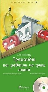 Τραγουδώ και μαθαίνω να τρώω σωστά Greek Language, Preschool Education, Baby Care, Early Childhood, Foods, Crafts, Food Food, Food Items, Manualidades