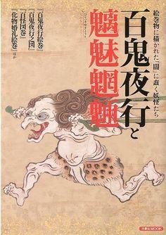 """""""百鬼夜行と魑魅魍魎 / Hyakkiyagyo Chimimoryo / Demon spirits of the mountains and rivers"""" book cover"""