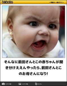 You said that Mrs. Maeda's baby is obedient. You should become the baby's mother! 【140枚】お盆だし長年溜め込んだボケて貼っていく : キニ速