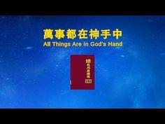 福音視頻 神話詩歌《萬事都在神手中》   跟隨耶穌腳蹤網-耶穌福音-耶穌的再來-耶穌再來的福音-福音網站