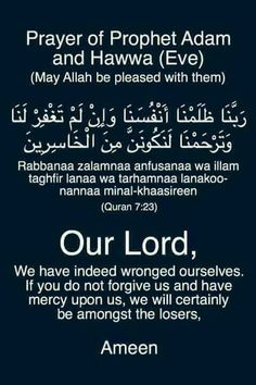 Surah Al-Araf, verse 23 Hadith Quotes, Quran Quotes Love, Quran Quotes Inspirational, Ali Quotes, Muslim Quotes, Religious Quotes, Nice Quotes, Inspiring Quotes, Qoutes