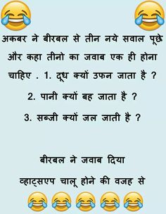 Jock of the day. Jocks in hindi Latest Funny Jokes, Funny Jokes In Hindi, Some Funny Jokes, Funny Posts, Funny Quotes, Hilarious, Weird Facts, Fun Facts, Crazy Facts