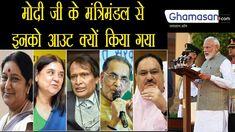 मोदी जी के मंत्रिमंडल से इनको आउट क्यों किया गया | Why these minister ge... Political News, Politics