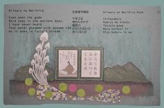 Karuta カルタ card 17 - Ariwara no Narihira Ason - Ogura Hyakunin Isshu 小倉百人一首 by Rita Ro