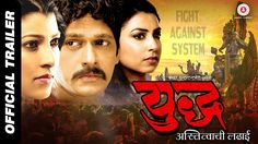 The trailer of Marathi film Yudh- Astitvachi Ladai Produced by Shekhar Gijare and Directed by Rajiv S Ruia was released worldwide today. For more updates please visit #getmovieinfo