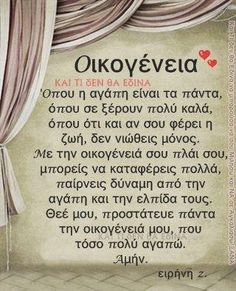 Quotations, Qoutes, Family Roles, Facebook Humor, Greek Quotes, Prayers, Faith, Sayings, My Love