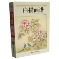 Chinese Line drawing painting art book for beginner Chinese bird flower landscape gongbing painting book fine brushwork textbook #Affiliate