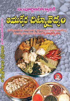 సంపూర్ణ ఆయుర్వేద - చిట్కా వైద్యం | Sampoorna Ayurveda - Chitkaa Vaidyam | GRANTHANIDHI | MOHANPUBLICATIONS | bhaktipustakalu Ayurvedic Remedies, Health Remedies, Diabetic Recipes, Snack Recipes, Ayurveda Books, Food Therapy, Yoga Mantras, Book Categories, Natural Health Tips