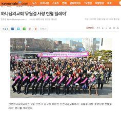 인천 하나님의교회(안상홍증인회)는 2일 인천시 중구에 위치한 인천낙섬 하나님의교회(안상홍증인회)에서 '유월절 사랑 생명사랑 헌혈릴레이' 행사를 개최했다.