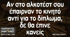 . Funny Greek Quotes, Free Therapy, Humor, Words, Smile, Memes, Humour, Meme, Funny Photos