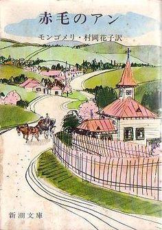 赤毛のアン (1954年) (新潮文庫) モンゴメリ、訳‐村岡花子、表紙イラスト‐風間完 http://www.amazon.co.jp/dp/B000JB8D5O/ref=cm_sw_r_pi_dp_BW3Ytb1QVPQCP