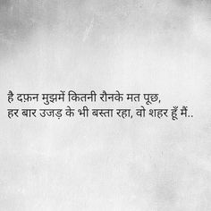 Aaj bhi honsale buland h mere. Poetry Hindi, Hindi Words, Poetry Quotes, Sad Quotes, Life Quotes, Inspirational Quotes, Deep Quotes, Gulzar Quotes, Zindagi Quotes