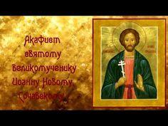 Сильнейшая молитва на торговлю Иоанну Сочавскому. - YouTube