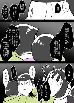 【むつご松】酒癖の悪い三男のチョロトド漫画