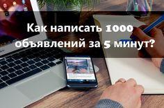 Эффективные объявления в Яндекс Директ