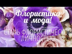 Флористик Как сделать каркас для букета Зимний (Мастер класс) - YouTube