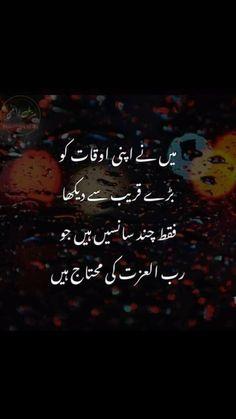 Bilkul sach aisy hi h Muslim Love Quotes, Quran Quotes Love, Peace Quotes, Islamic Love Quotes, Life Quotes, Funny Quotes, Reality Quotes, Wisdom Quotes, Inspirational Quotes In Urdu