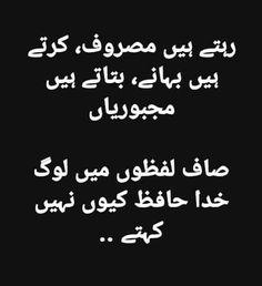 Tumre liy Urdu Quotes, Poetry Quotes, Urdu Poetry, Quotations, Qoutes, Mood Quotes, Life Quotes, Urdu Image, Urdu Words