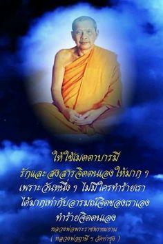 Thai Monk, Buddha, Mindfulness, Words, Movies, Movie Posters, Universe, Nature, Naturaleza