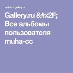 Gallery.ru / Все альбомы пользователя muha-cc