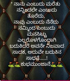 Happy Morning Quotes, Morning Images, Shiva, Mornings, Life Lessons, Inspirational Quotes, Inspire, Thoughts, Motivation