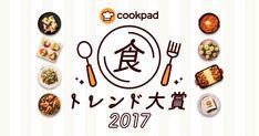 【食トレンド大賞2017】クックパッドが今年を代表するおうちごはんのトレンドを発表! 2018年の食トレンド予測もご紹介。