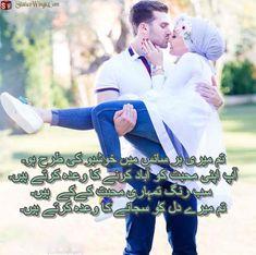 love propose shayari in urdu for girlfriend, hot romantic sms in urdu, love sms in urdu for girlfriend, love sms in urdu 2 lines, All Status, Status Quotes, Romantic Love, Romantic Quotes, Love You So Much, My Love, Love Sms, You Are My Life, Romantic Shayari