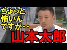 山本太郎 日本経済の現状を語るも・・・反町さん、その一言怖いよ・・。