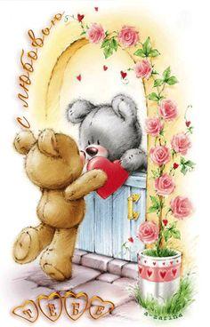 Дарю тебе своё сердце - День Святого Валентина открытки 14 февраля
