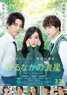 Live-Action Hirunaka no Ryūsei Film's Teaser Highlights Love Triangle