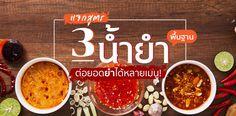 """แจกให้ไม่มีกั๊ก! กับ """"3 น้ำยำ"""" พื้นฐาน ต่อยอดยำได้หลายเมนู! ถ้าอยากรู้สูตรลับและวิธีทำล่ะก็ตามมาดูกันเลยจ้า! - Wongnai Easy Thai Recipes, Spicy Recipes, Vegetarian Recipes, Cooking Recipes, Dip Recipes, Cooking Ideas, Thai Food Menu, Best Thai Food, Salad Sauce"""