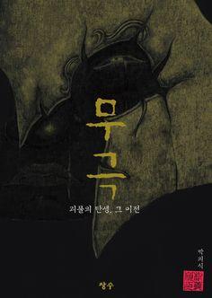 artist : bark ui sik , korean warrior, 無極