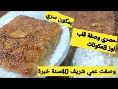 مشروع مربح🤑قلب اللوز ب3مكونات بدون زيت ولا لبنبمكون سري من عند عمي شريف خبرة 40سنةالصنايعي صدقة - YouTube Ramadan, Sugar
