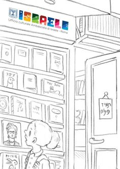 """The Israeli Booth at Bologna Children's Book Fair . הביתן הישראלי ביריד ספרי הילדים הבינ""""ל בבולוניה, איטליה https://www.flickr.com/photos/141464524@N06"""