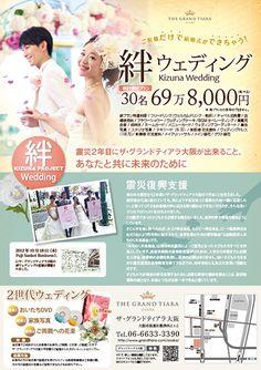 kizuna_wedding