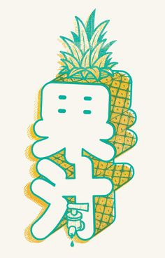 鳳梨汁Pineapple juice on Behance Japanese Logo, Japanese Typography, Vintage Typography, Typography Logo, Hand Lettering Fonts, Types Of Lettering, Lettering Design, Branding Design, Japan Graphic Design