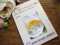 日本オーガニックコスメ協会の「世界のオーガニックコスメの現状」改訂版を読みました | 幸せのオーガニックコスメ~地球といっしょにきれいになろう Organic, Japan, Cosmetics, Tableware, Dinnerware, Tablewares, Dishes, Place Settings, Japanese