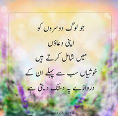 So include me un dua Urdu Quotes With Images, Ali Quotes, People Quotes, Poetry Quotes, Urdu Poetry, Islamic Love Quotes, Islamic Inspirational Quotes, Good Manners Quotes, Morning Greetings Quotes